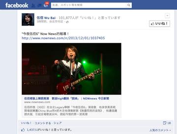 Wubai_fb