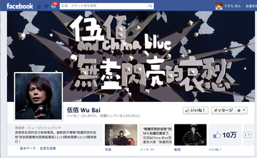 Wubai_fb_top