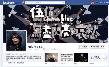 Wubai_fb_top