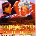china2004.jpg